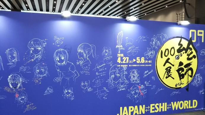 あにばーさるカフェと絵師100人展 秋葉原でアニメ道