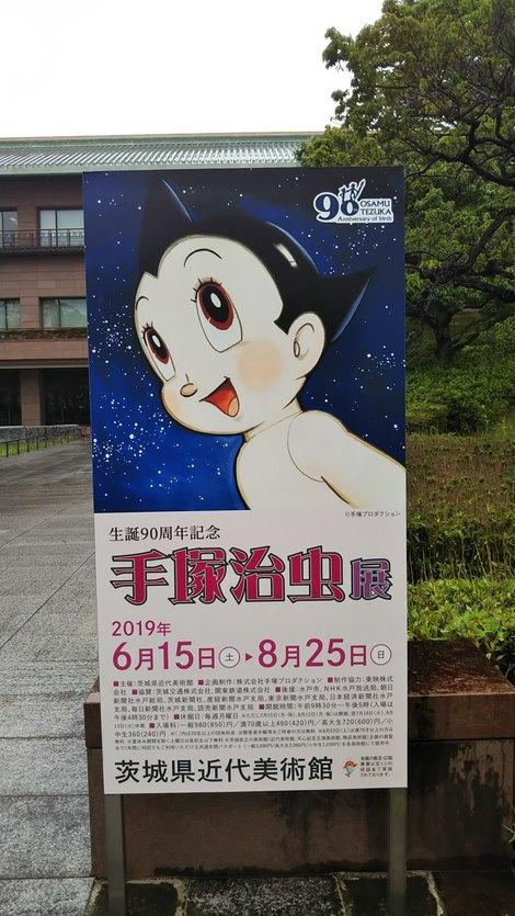 【マンガの神様】手塚治虫展@茨城県近代美術館です! アクセスや行ってみた感想など