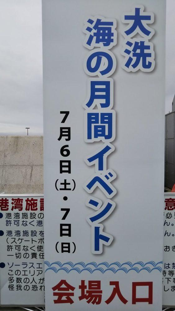 【大洗】海の月間艦艇公開イベントミニレポートです!