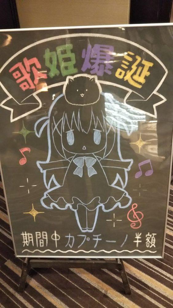 【歌姫爆誕】ご注文はうさぎですか??~Sing For You~先行上映イベントです!!