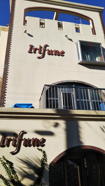 【大洗×ガルパン×宿】温泉とあんこう鍋でゆったりと 入船旅館です! ガルパンツーリズム41