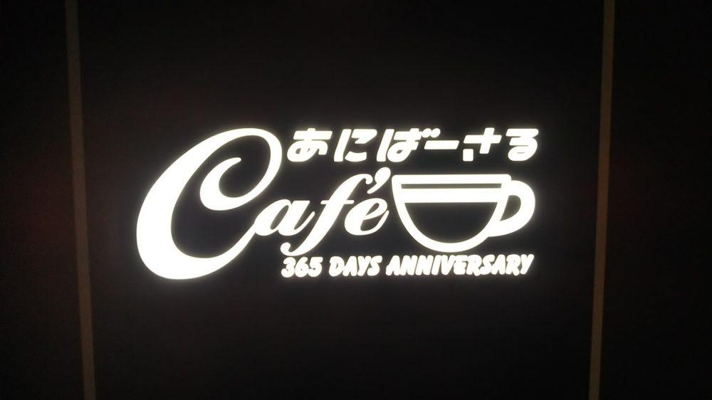 【あにばーさるカフェ】ごちうさお正月メニューのミニレビューです! 秋葉原でアニメ道