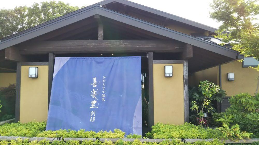 【茨城どうでしょう】茨城の温泉どうでしょう ~ひたちなか温泉 喜楽里 別邸~