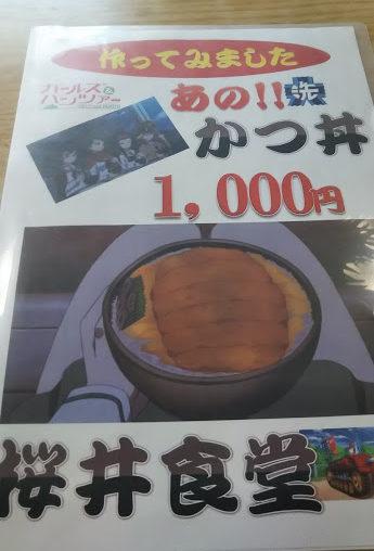 【大洗×ガルパン】あの!!かつ丼を食べに行こう! さくらい食堂です! ガルパンパネルめぐり