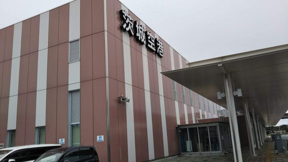 【茨城どうでしょう】茨城の空港どうでしょう ~茨城空港~