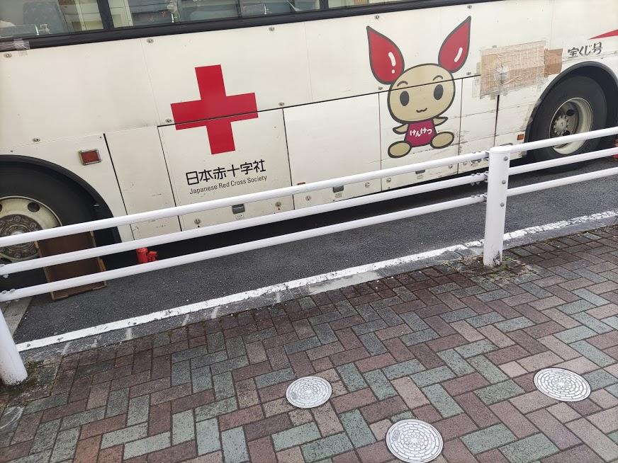 【茨城どうでしょう】ひよりんグッズのために血を抜かれに行った話~献血にご協力を~