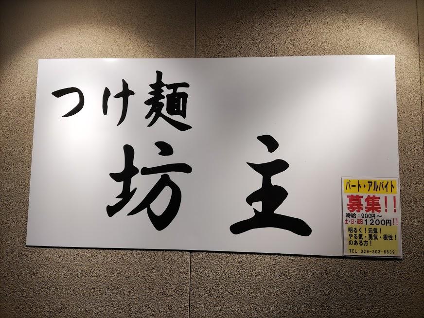 【茨城どうでしょう】激辛ラーメンで悶絶!?~つけ麺 坊主~