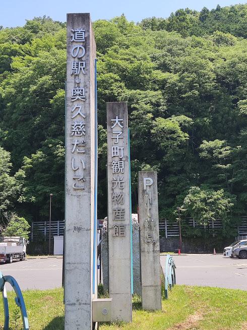 【茨城どうでしょう】温泉に入れる道の駅はどうでしょう~道の駅奥久慈だいごと街歩き編~